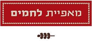 Lehamim Bakery and Ekspresso bar
